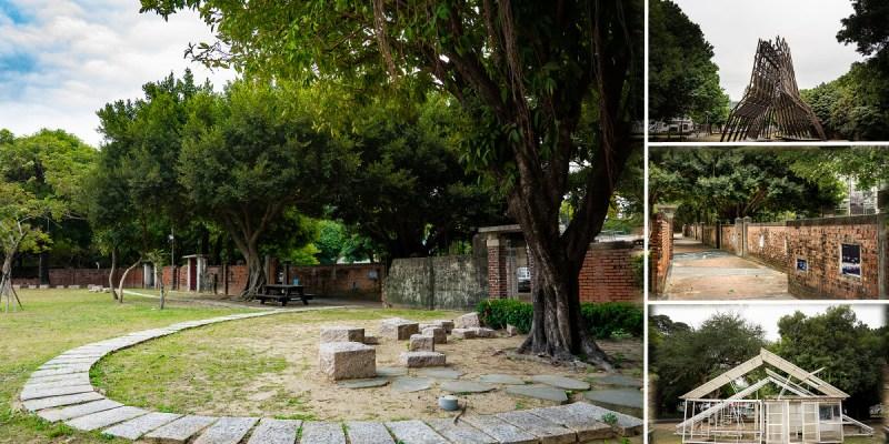 水交社公園 走著走著,走進了那年的眷村時光 台南公園