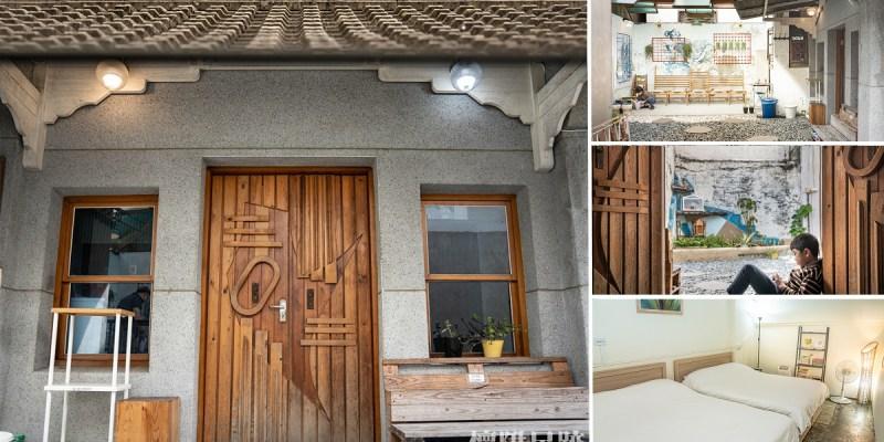 台南好民宿 次歸.回家  獨享老宅庭院的慵懶,靜謐舒適的台南安平民宿