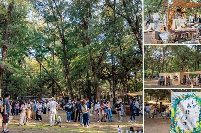 漁光島藝術節市集篇|藏在森林裡的「草木森花市集」,愜意地在樹林裡吃美食逛市集