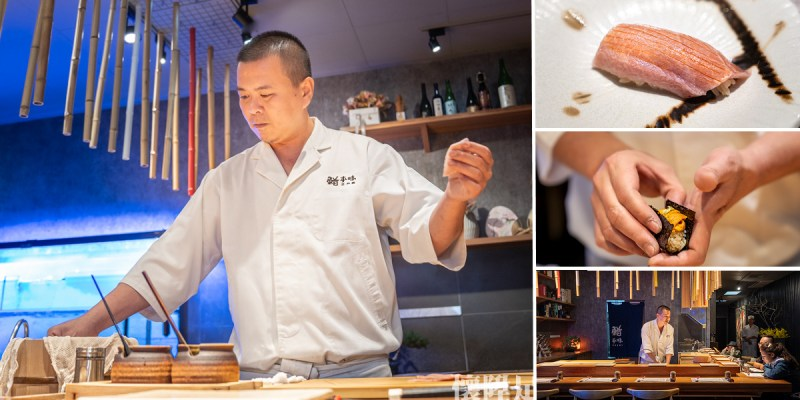 台南日本料理 一場視覺與味覺的美味饗宴,品嚐江戶前壽司的迷人魅力,一探預約制無菜單料理的神秘面紗 鮨本味