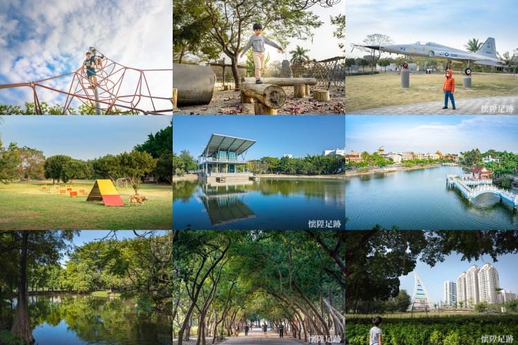 台南公園旅行 森林、大海、生態、歷史,找一個屬於自己的公園記憶,美麗的台南特色公園