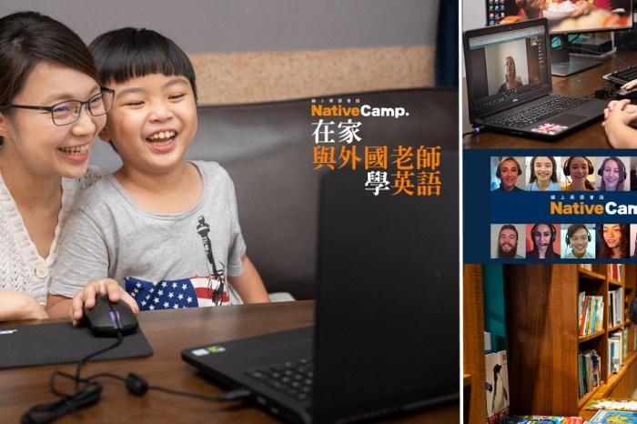 NativeCamp|外師線上英語教學,全英文一對一對話學最快!平價無限次數上課,學得快又划算