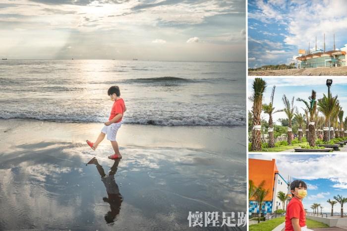黃金海岸廊帶公園|美麗的海景公園!整座黃金海岸美景盡收眼底,再到沙灘上拍張天空之鏡美照!探訪台南公園之美