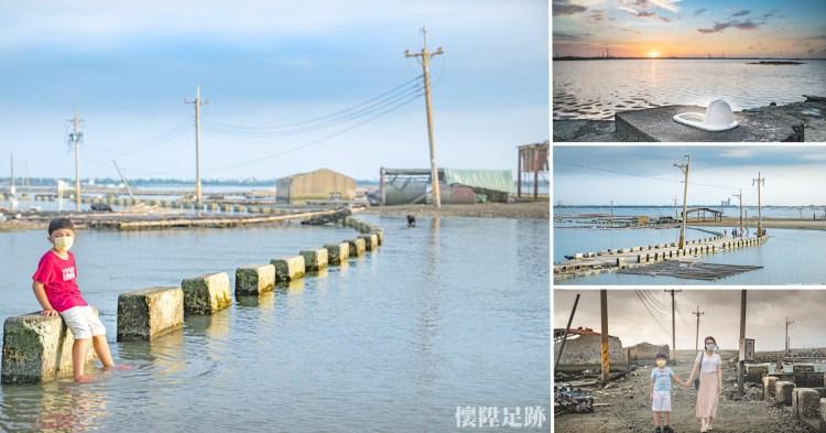 嘉義白水湖壽島,退潮時間限定景色!海景馬桶位置秘境,探訪嘉義摩西分海、消失的情人節場景