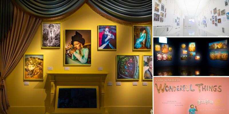 博物館頂尖交流!與國際攝影大師作品相約在台南,精采絕倫的的夢幻攝影展! 英國V&A博物館-台南奇美博物館,『蒂姆沃克.美妙事物』攝影展