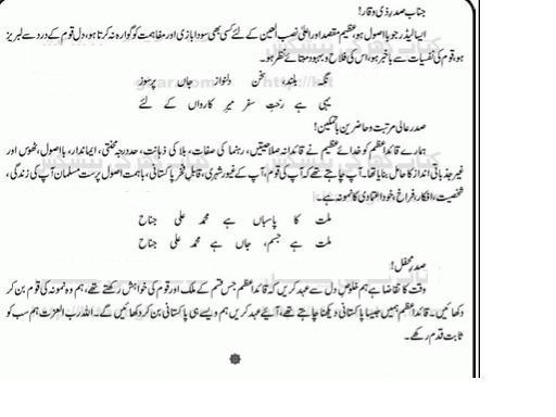 Youme Quaid Day Taqreer in Urdu
