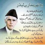 Bani e Pakistan Quaid Photos