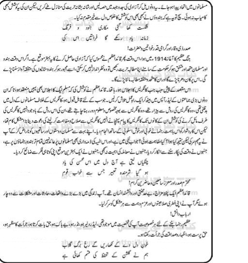 quaid e azam best essay police brutality essay everybody sport amp recreation best pic of quaid e azam essay