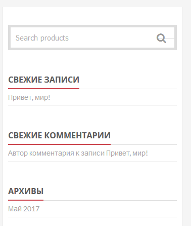 Wordpress второй вариант оформления виджетов
