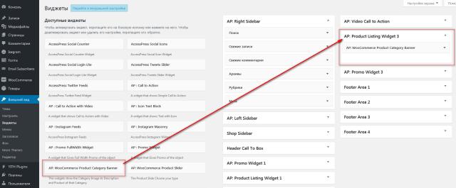 WordPress переносим виджет
