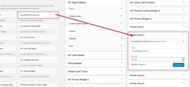 Wordpress настраиваем иконки соц. сетей