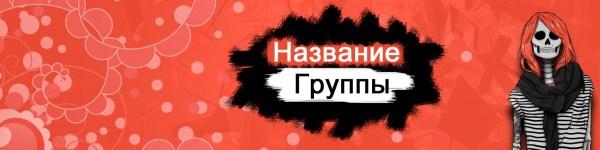 5 готовых шаблонов шапки ВК. » Pechenek.NET