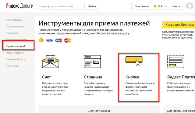 Яндекс.деньги - создаём форму