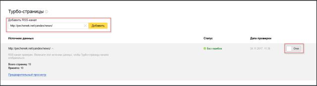 яндекс.вебмастер добавляем rss канал