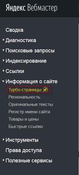 яндекс.вебмастер турбо-страницы