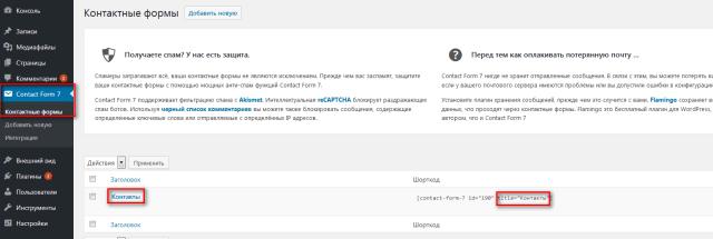 Contact Form 7 отправка данных формы в ВК