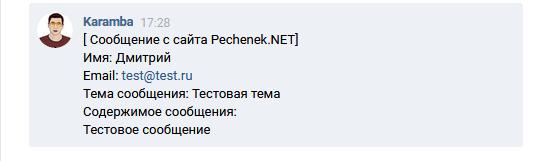 Contact Form 7 отправка даннхый формы в ВК итог 2