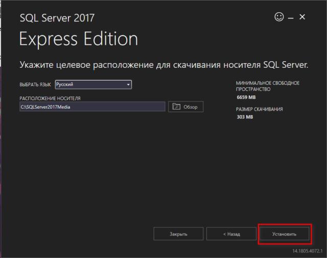 Скачиваем пакет SQL Server 2017