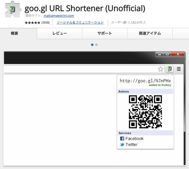 短縮URL生成ツール