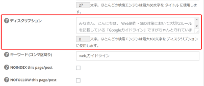 WordPressのdescription