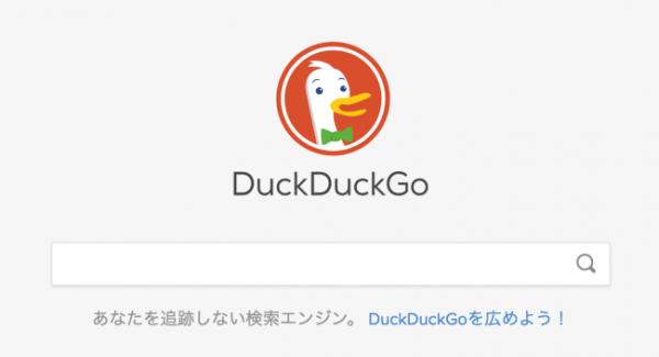 新世代検索エンジン「ダックダックゴー(DuckDuckGo)」とは?Googleとの違いは?