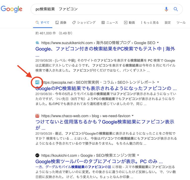 GoogleのPC検索にもファビコンが出ました