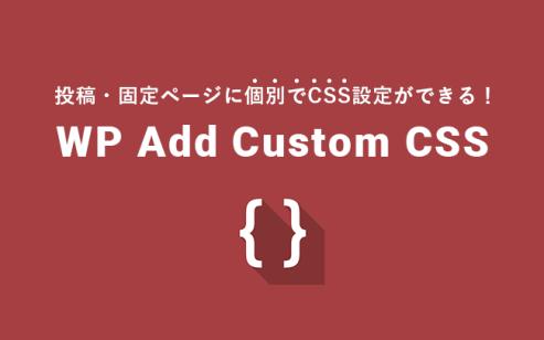 【wordpress】サイト制作・運用で便利!「WP Add Custom CSS」プラグインの使い方