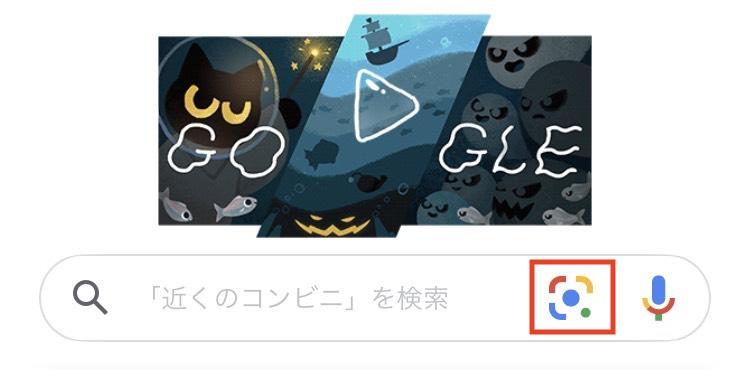 Googleレンズを使用した画像検索
