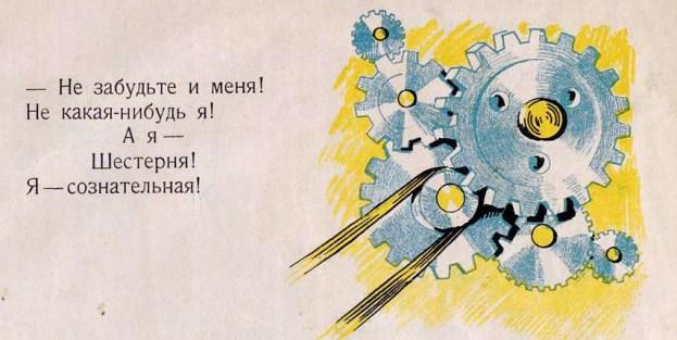 1925 Агнивцев Винтик-Шпунтик22.bmp