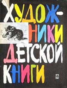 Gankina_Russkie khudozhniki detskoi knigi_1963