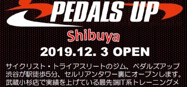 ペダルズアップ渋谷店オープンします!