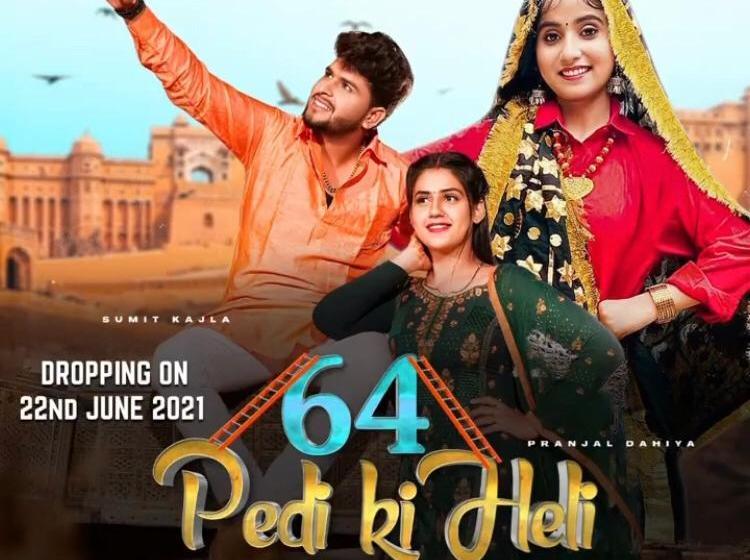 Haryanvi superstar Renuka Panwar 's '64 pedi ki heli' is all set to break the records again.