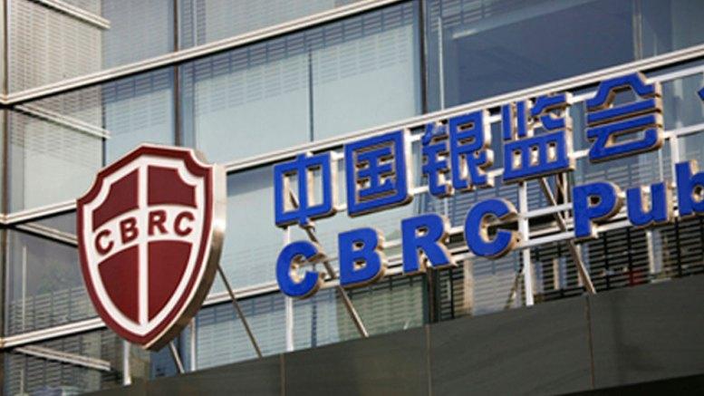 Qué tal 12 bancos chinos fueron sancionados por fraude - ¿Qué tal? 12 bancos chinos fueron sancionados por fraude