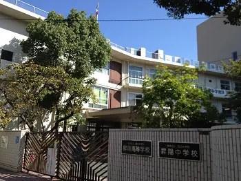 昇陽中学校
