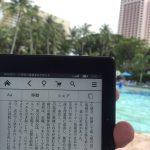 Kindle Voyage (2014) 国内発売先行レビュー