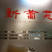Bad Restaurant Report @ Sogo Department Store, Taipei