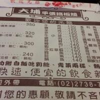Wanderlust Taiwan- Teppanyakiin Taipei 大埔平價鐵板燒