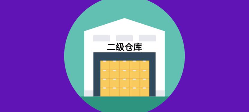 """新增海外仓""""二级仓库""""功能,中小商户也能轻松玩转海外仓!"""