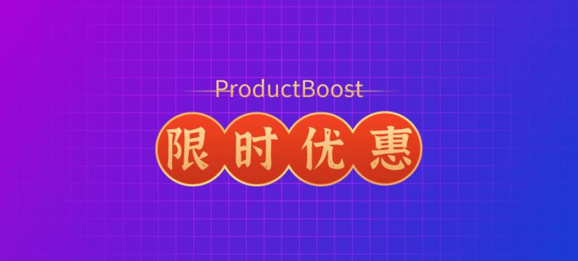 """助力春节运营,ProductBoost""""补贴预算""""春节限时优惠发放!"""