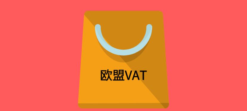 欧盟VAT来袭,Wish商户的应对指南→→