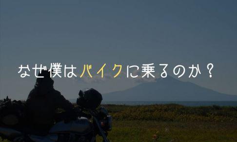 バイクツーリングのメリット