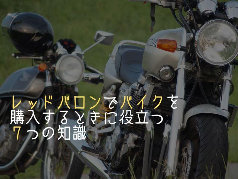 レッドバロンでバイク購入