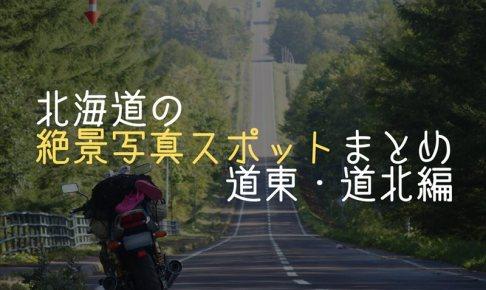 北海道の絶景写真スポットアイキャッチ画像