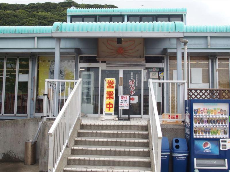 漁協直営食堂ばんや