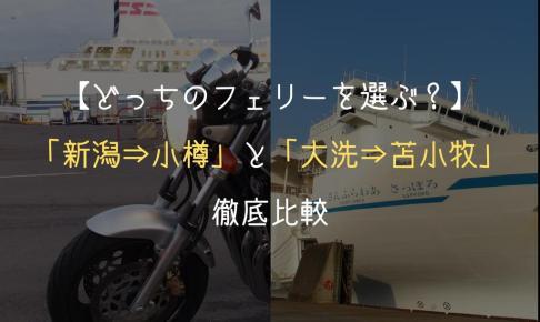 「新潟⇒小樽」と「大洗⇒苫小牧」フェリーを徹底比較!