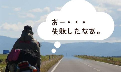 バイク旅の失敗集