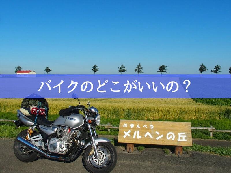 バイクの魅力について考えた