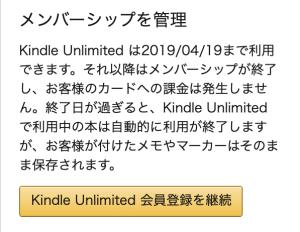 Kindle Unlimitedのメンバーシップ