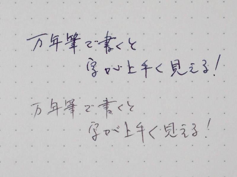 万年筆とボールペンの文字を比較