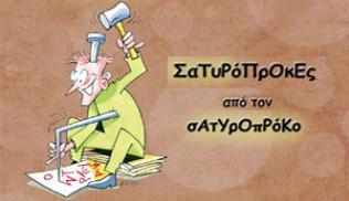 satyroprokos